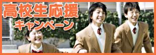 南南砺・砺波・小矢部の高校生は南砺自動車学校へ。富山県の高校へ無料送迎バスがあります!!