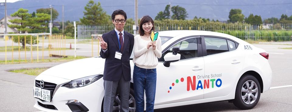 富山と金沢で免許を取るなら南砺自動車学校