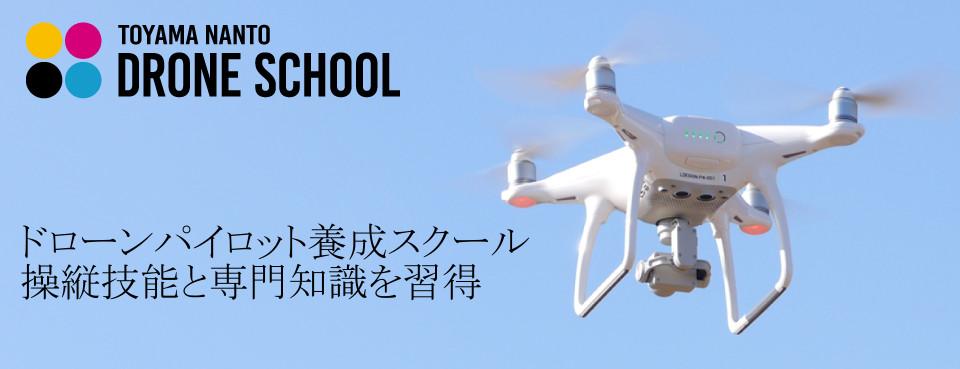南砺ドローンスクールはドローンパイロット育成を目指すJUIDA認定認定スクールです。南砺ドローンスクールでは無人航空機の安全に関わる知識と高い操縦技能を有する人材の養成を行います。