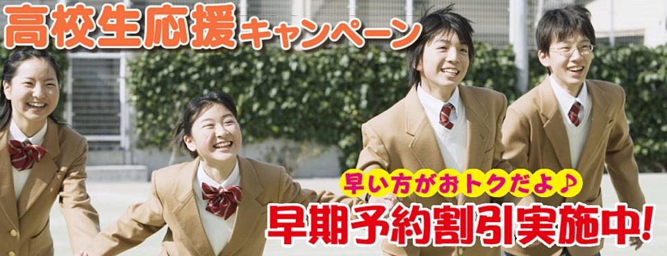 南砺・砺波・小矢部の高校生は南砺自動車学校へ。富山県の高校へ無料送迎バスがあります!!