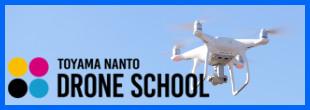 富山南砺ドローンスクールはドローンパイロット育成を目指すJUIDA認定スクールです。富山南砺ドローンスクールでは無人航空機の安全に関わる知識と、高い操縦技能を有する人材の養成を行います。南砺市、砺波市でドローン飛行訓練ができるスクールです。